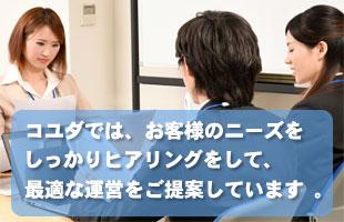 ● コユダがご提供するサービスのイメージ