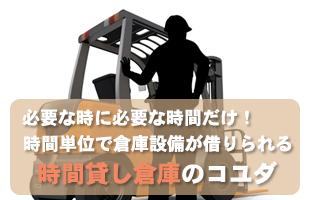 ● コユダの時間貸し倉庫のイメージ