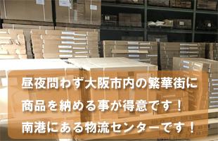 ● コユダのコントラクト家具物流のイメージ